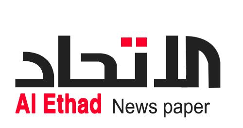 بسم الله نبدأ بوابة الاتحاد الاخبارية Tech Company Logos Company Logo Logos