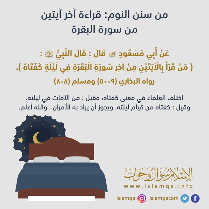 من سنن النوم قراءة آخر آيتين من سورة البقرة Islam Quran Islam Memes