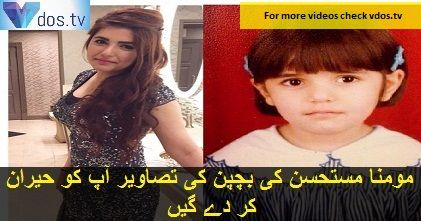 #vdos #momina #childhood #cute #fashion #glamour #entertainment #baby #mominamustehsan #pictures #Photos