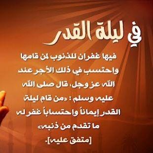 Desertrose ليلة القدر هي ليلة خير من ألف شهر واليكم نهدي دعائها وكل عام وانتم بخير دعاء ليلة القدر اللهم إنك عفو كريم تحب ا Ramadan Words Ramadan Kareem