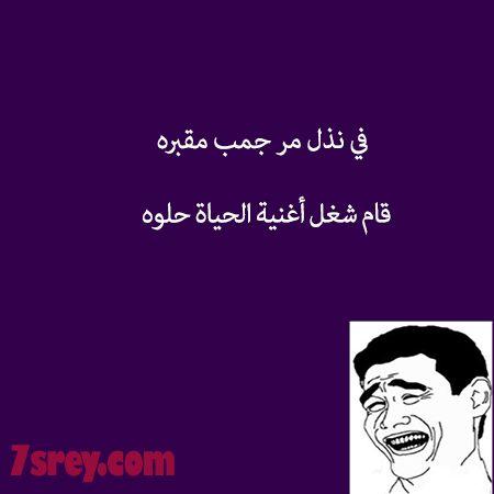 نكت سعودية مضحكة Funny Reaction Pictures Funny Words Funny Comments