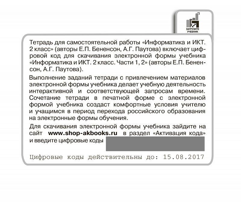 Русский язык 3 класс бунеев бунеева пронина 1 часть упражнение 157 стр