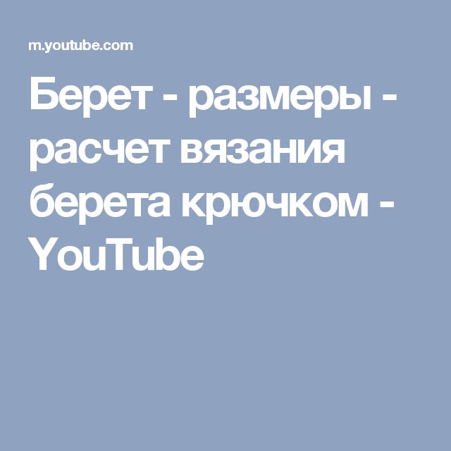 Берет - размеры - расчет вязания берета крючком - YouTube