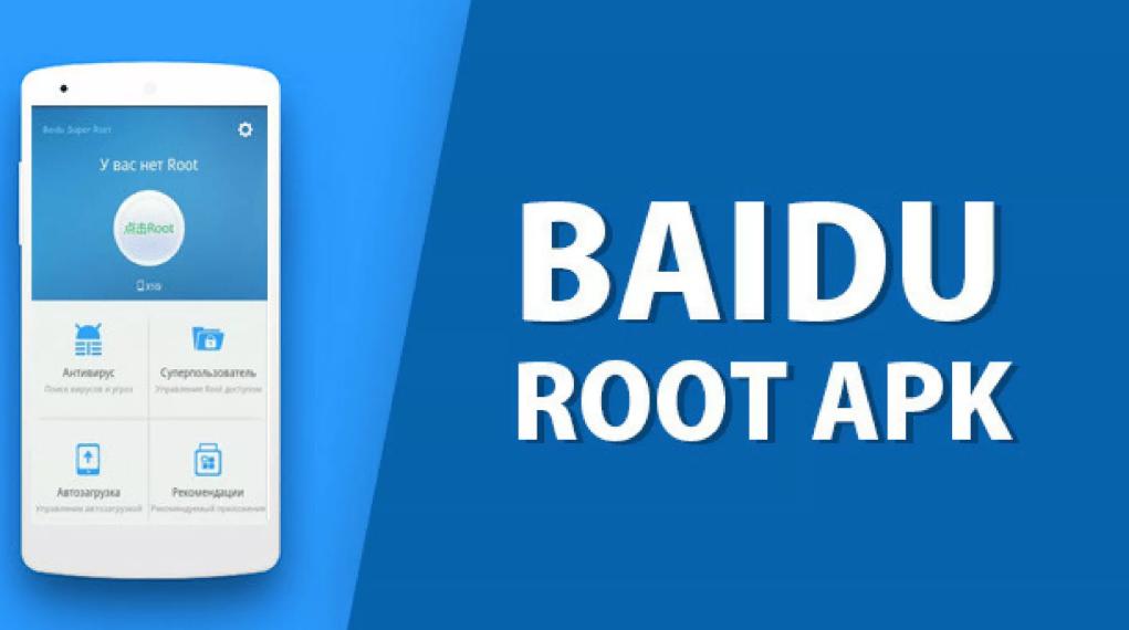 Baidu Root APK Root apps, Smartphone, Samsung galaxy