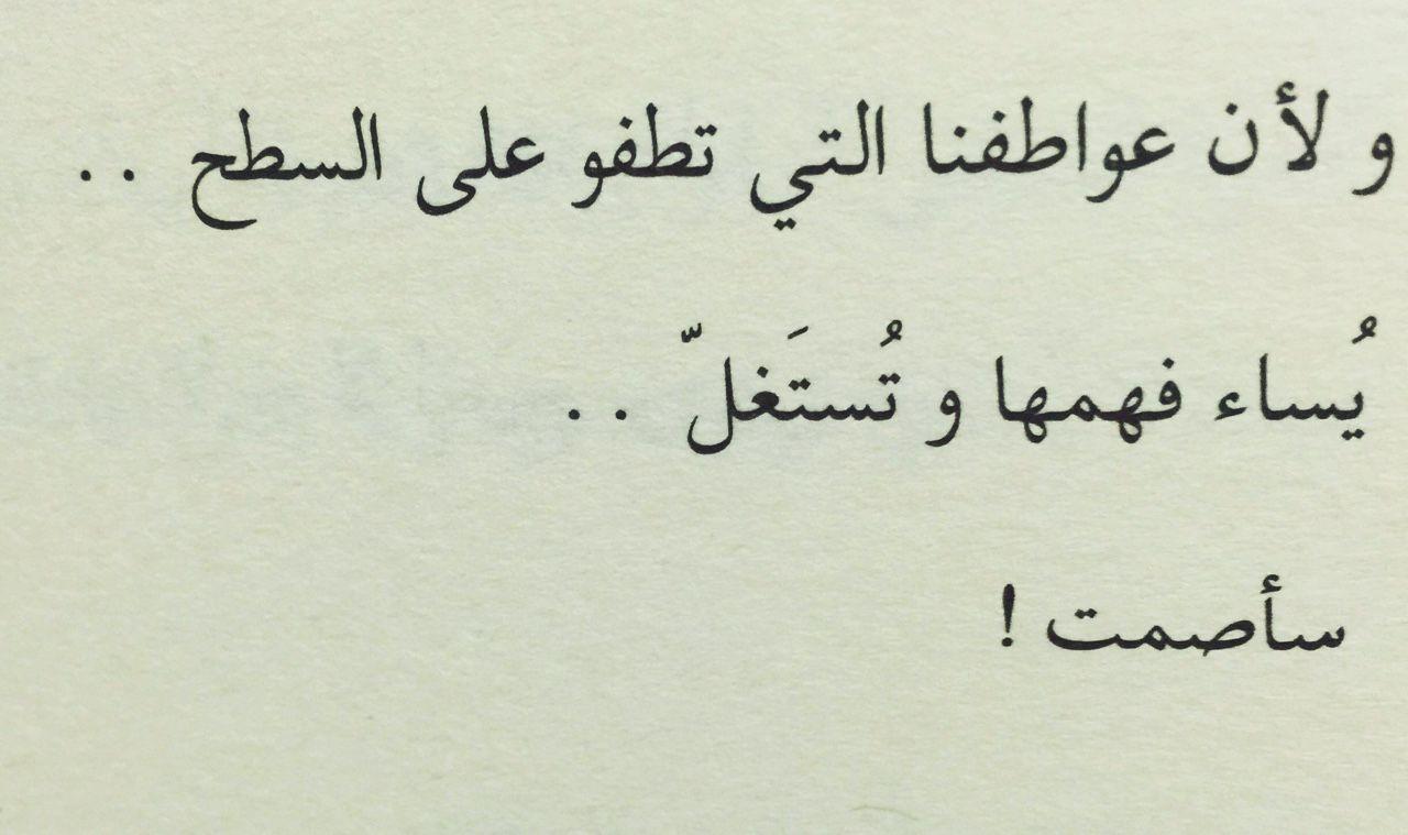 هـتان Photo Quran Quotes Inspirational Maya Angelou Quotes Arabic Love Quotes