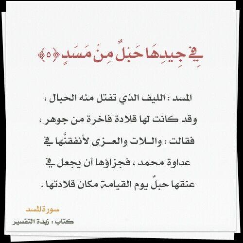 تفسير سورة المسد 5 Quran Quotes Quran Verses Quran Tafseer