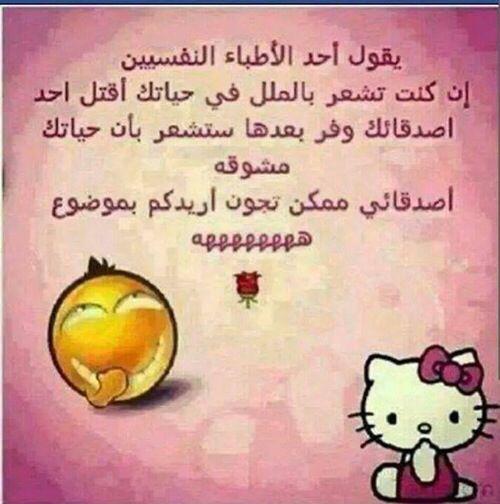 هههههههه Funny Quotes Arabic Funny Arabic Jokes