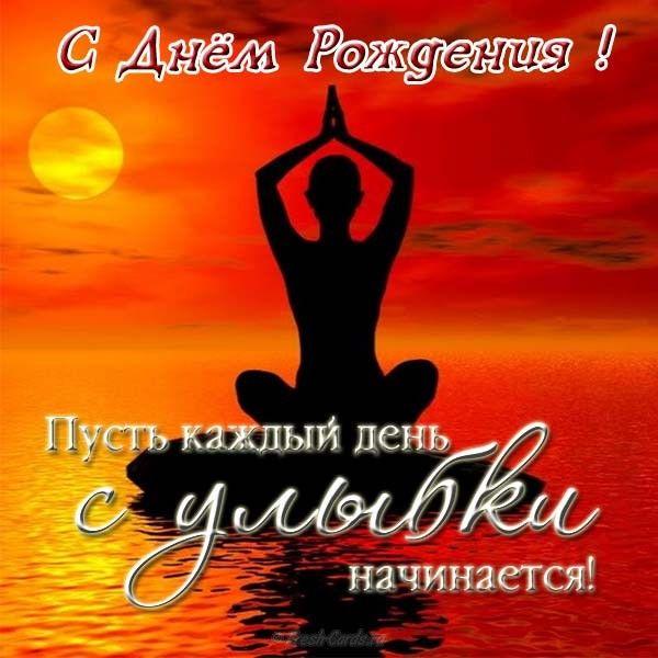 поздравления с днем рождения для йога картинки нашем сайте