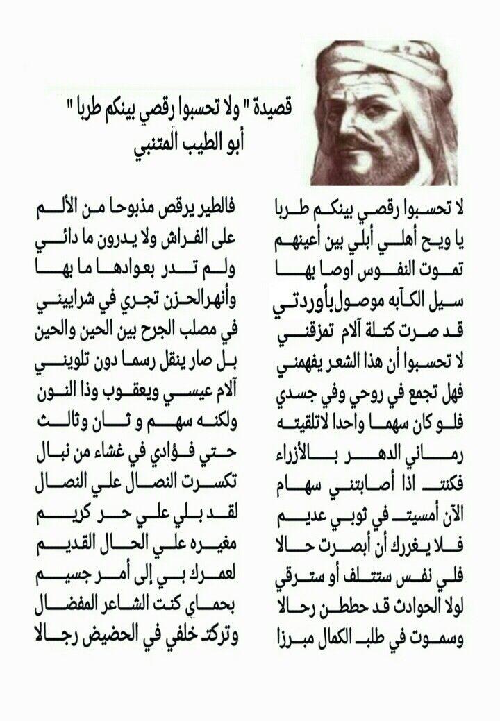 قصيدة لا تحسبوا رقصي بينكم طربا للمتنبي Words Quotes Beautiful Arabic Words One Word Quotes