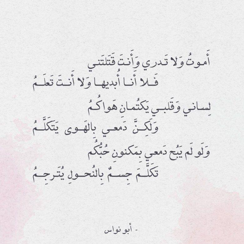 من اجمل ما قال أبو نواس في العشق عالم الأدب Quotes For Book Lovers Quran Quotes Verses Mood Off Quotes