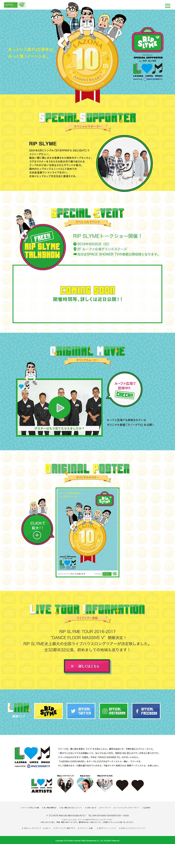 ラゾーナ川崎10周年特設サイト アーティストコラボvol 3 ページデザイン デザイン ランディングページ デザイン