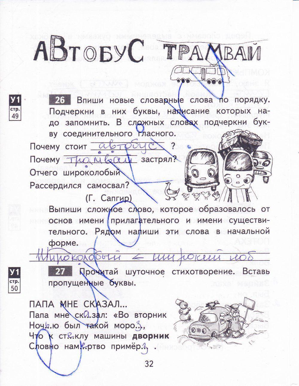 Ответы на практическую работу 7 по географии в.ю.пестушко г.ш.уварова 6 класс