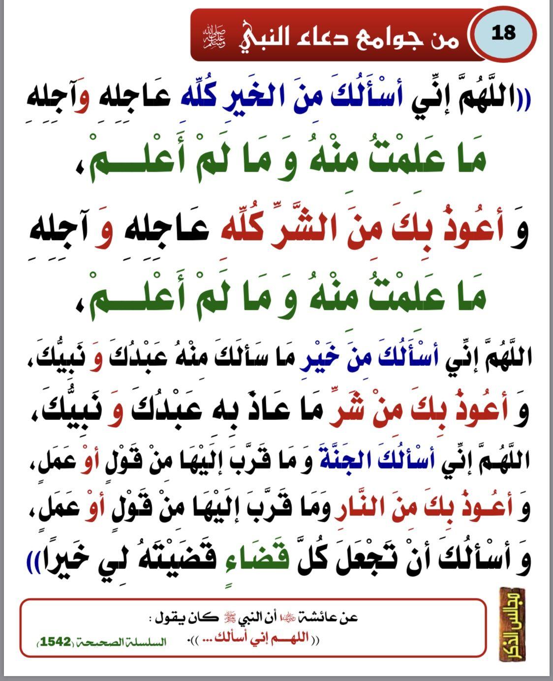 Pin By Fawaz Al Dhari On دعاء Islamic Phrases Quran Quotes Islam Facts