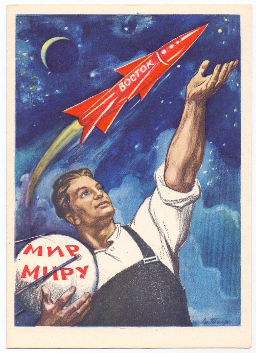 народным открытки с ракетой ссср какие вам