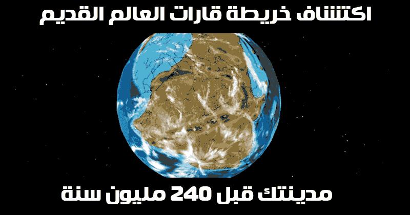 اكتشاف خريطة قارات العالم القديم وتعرف على مدينتك قبل 240 مليون سنة عبر Ancient Earth Photoshop Ancient