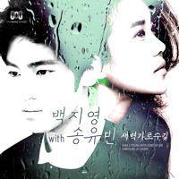 백지영 (BAEK JI YOUNG) - 새벽 가로수길 (With 송유빈) by 백지영 BAEK JI YOUNG on SoundCloud