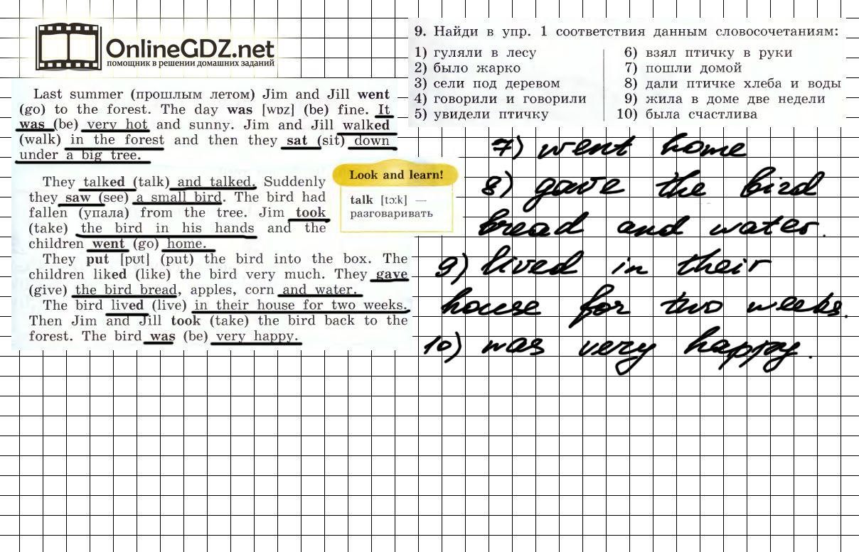 Домашняя работа по математике 2 класса автор козлова решебник