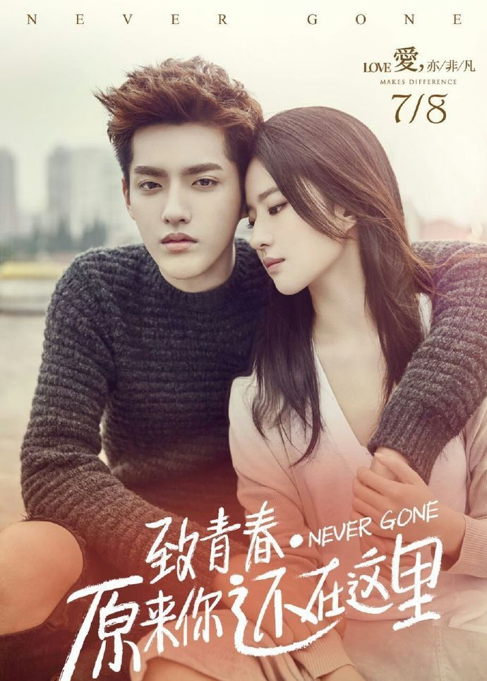 never gone     movie | Chinese Drama & Movies in 2019