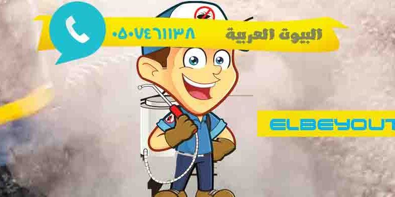 شركة مكافحة النمل الابيض بالمدينة المنورة Oƽ49ƽ3o971 البيوت العربية Fictional Characters Bart Character