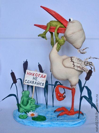 Лягушка аист не сдавайся картинка проста