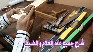 الابداع والتميز شرح جميع عدد العلام و الضبط أشكالها واستخداماتها د Knife Block