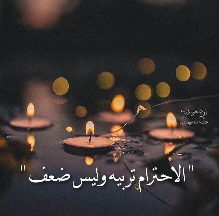 صور عن الاحترام والتقدير عبارات عن الاحترام مكتوبة علي صور Arabic Quotes Photo Quotes Quotations