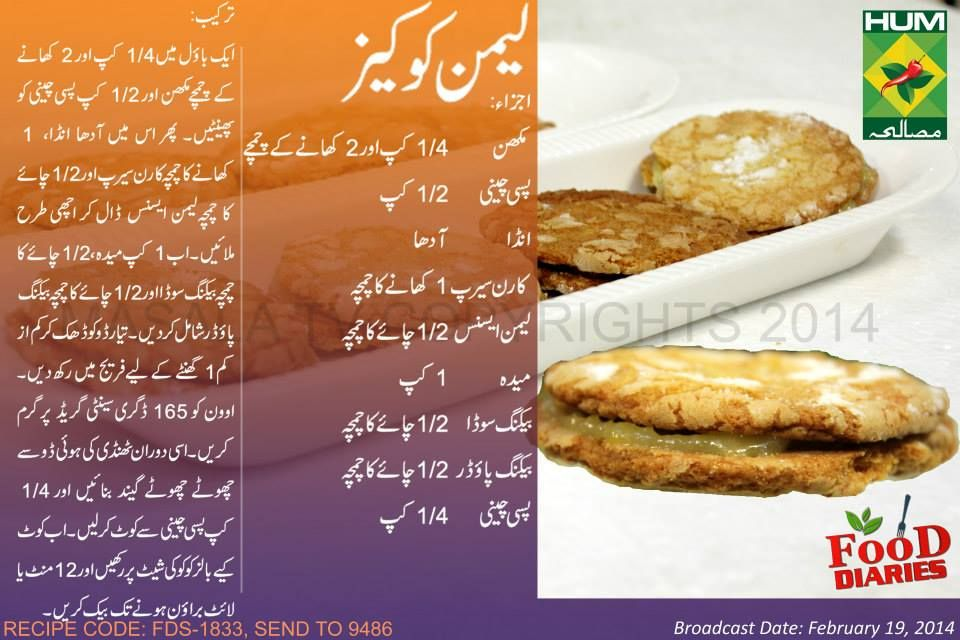 Cake Recipes In Urdu With Pictures: Lemon Cookies Recipe By Chef Zarnak Sidhwa