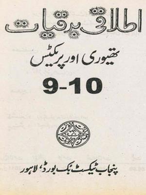 Itlaqi Baraqait 9-10 Textbook (PDFhive com) ptb books, #Class 9-10