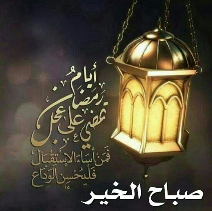 Pin By Hajar Hajar On رمضان كريم Ramadan Wishes Ramadan Mubarak Wallpapers Ramadan Lantern
