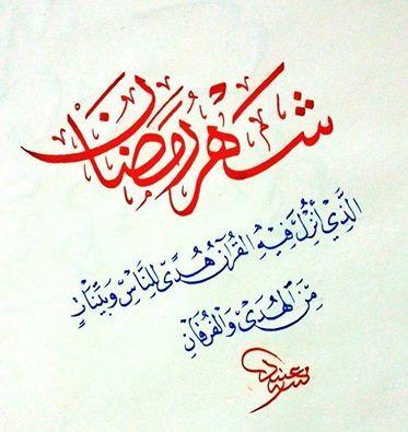 Twitter Islam Hat Sanati Ramazan Islam
