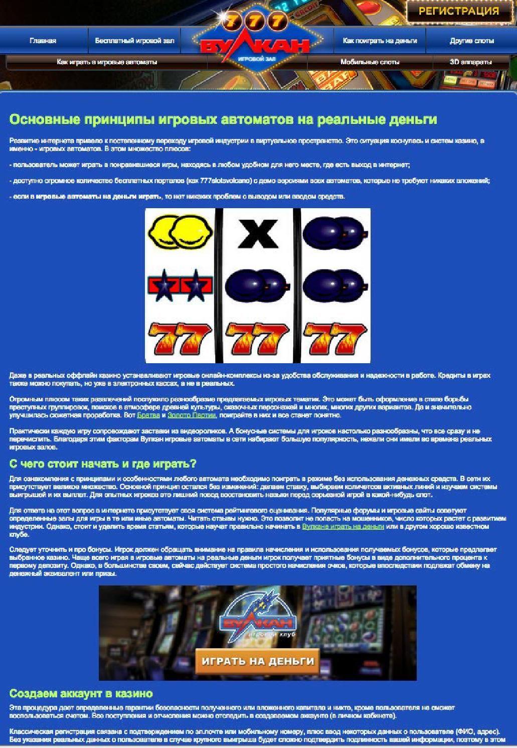 Форумы про игровые аппараты дом большое казино