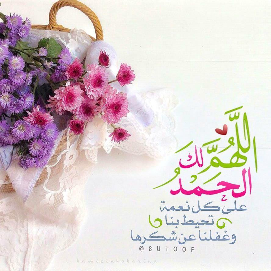 الحمد لله Floral Save The Dates Heart Wallpaper Islamic Pictures