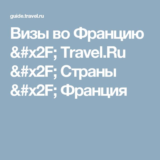 Визы во Францию / Travel.Ru / Страны / Франция