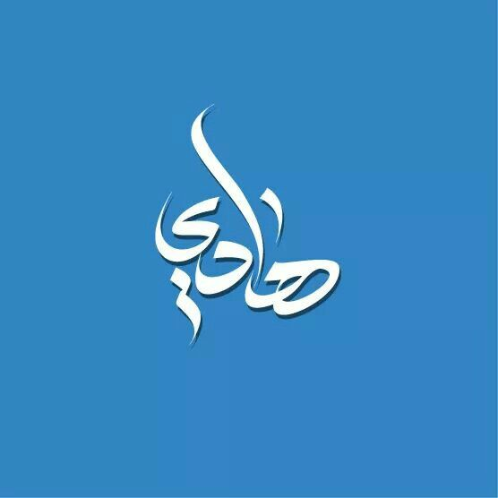 Pin By Omar Samir On Calligraphy Typography Calligraphy Name Arabic Names Calligraphy