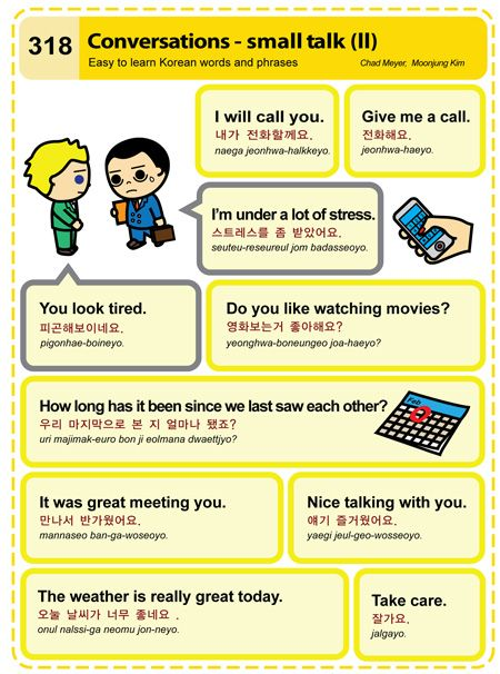 318 Learn Korean Hangul Conversations- small talk 2