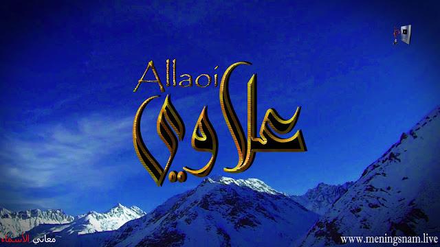 معنى اسم علاوي وصفات حامل هذا الاسم Allaoi School Logos Cal Logo Logos