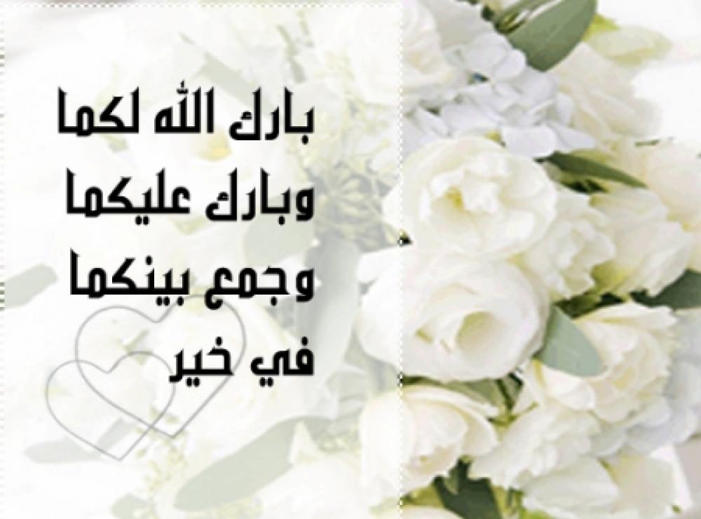 بطاقات التهنئة بالزفاف Recherche Google Wedding Phrases Islamic Phrases Image