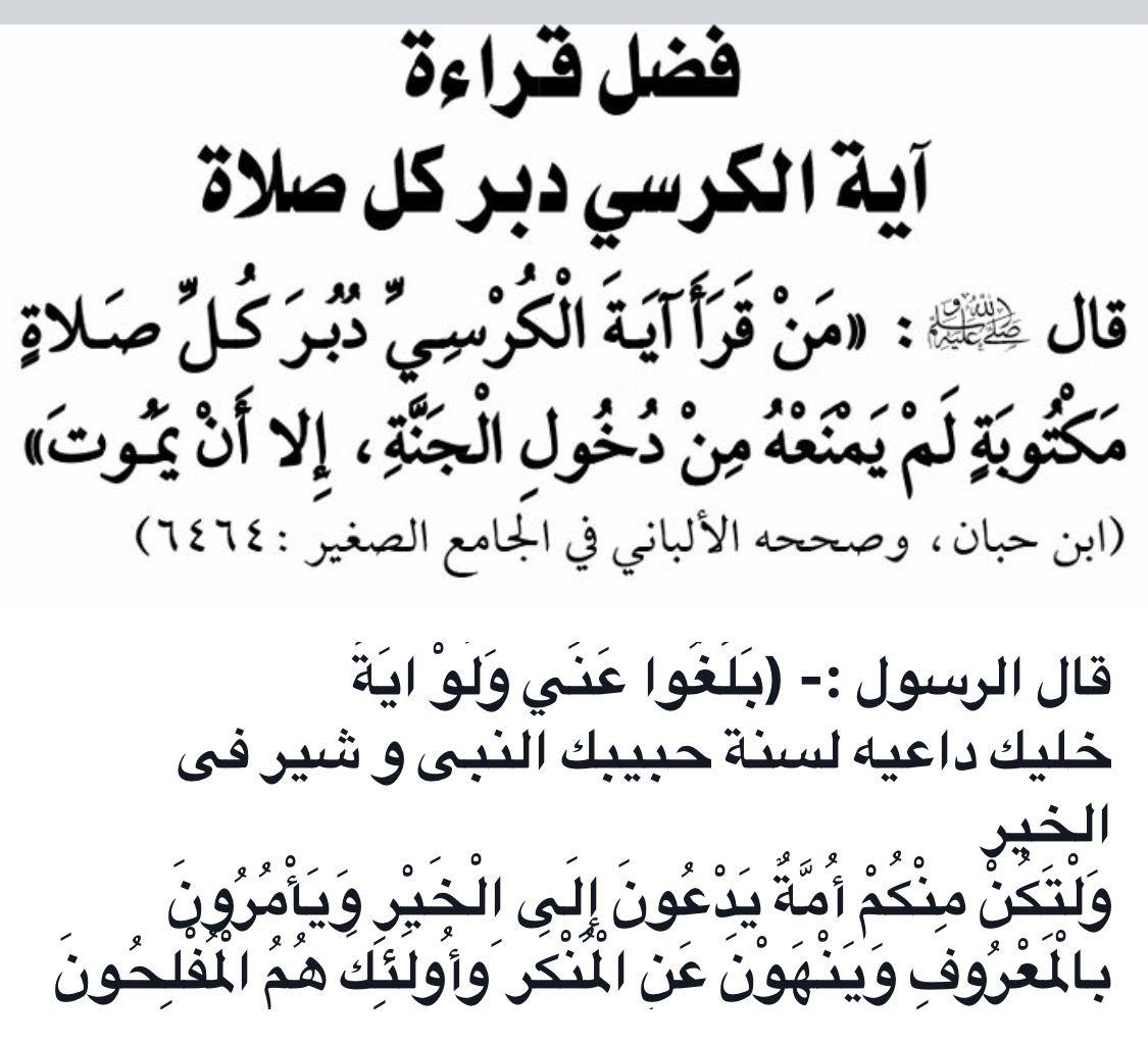 Desertrose فضل قراءة آية الكرسي Math Math Equations Arabic Calligraphy