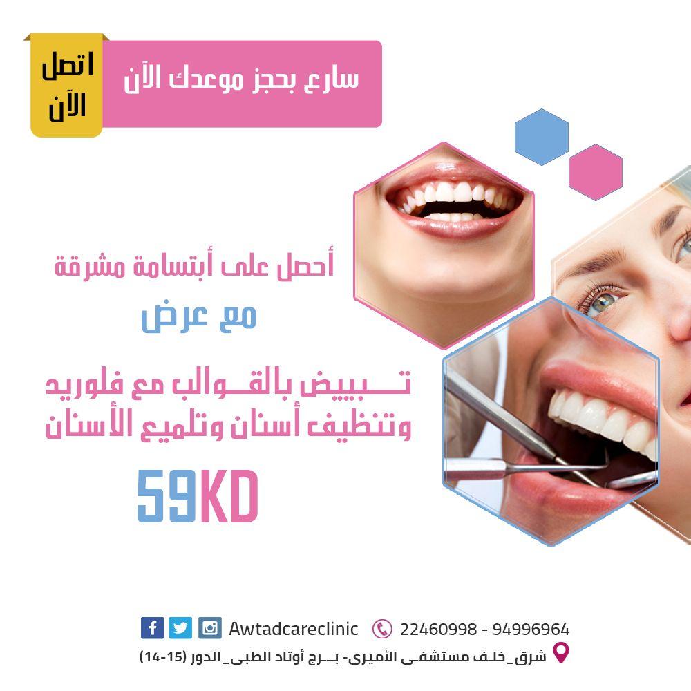 Pin By Awtadcareclinic On عيادة البسمة لطب وجراحه وتقويم الاسنان Lipstick Nils Beauty