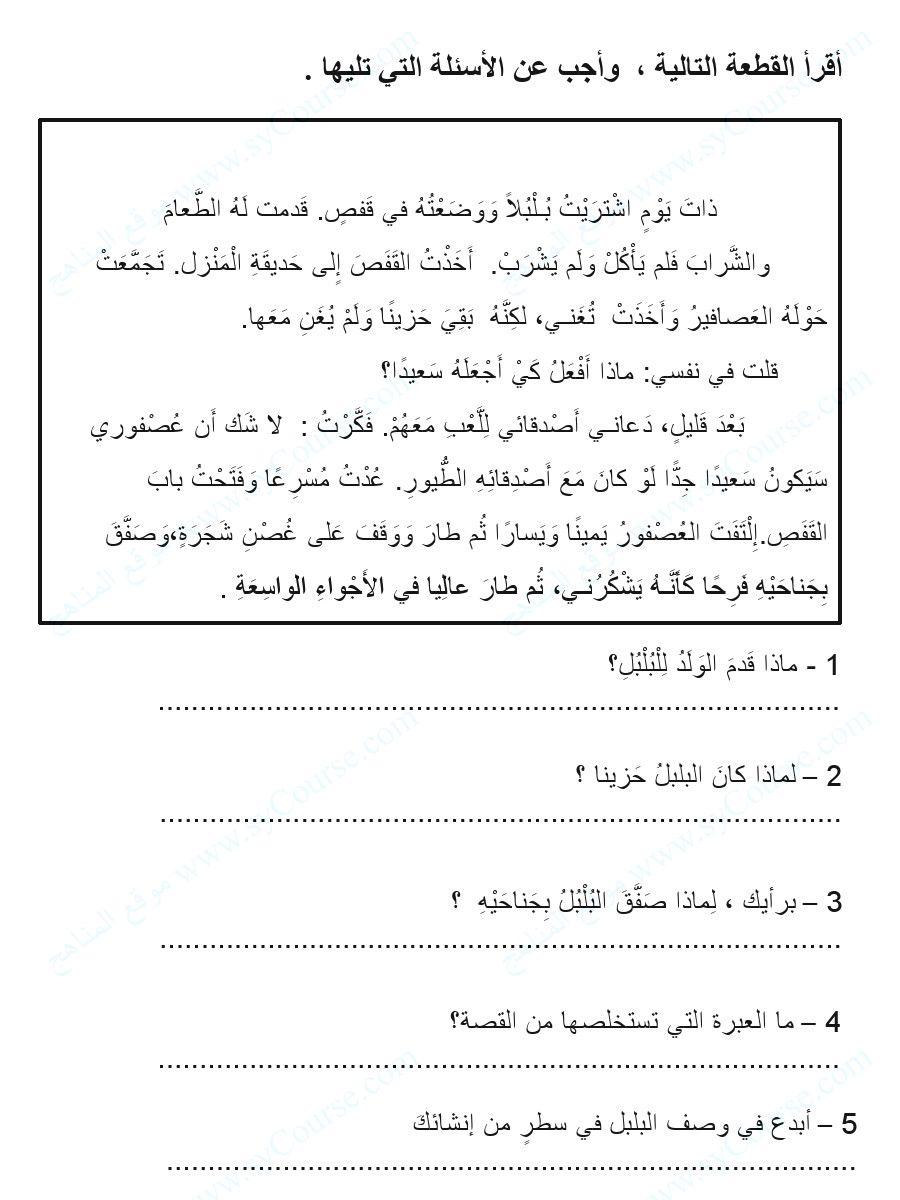 0001 Jpg 900 1200 Arabic Worksheets Learning Arabic Learn Arabic Alphabet