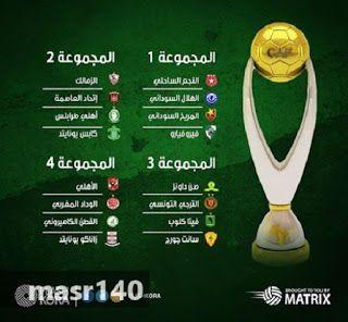 نتيجة قرعة دورى أبطال أفريقيا 2017 اليوم الأربعاء والقنوات الناقلة وإعلان مجموعات الأهلى والزمالك الأن Sports Matrix