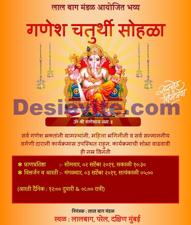 Ganesh Chaturthi Invitation Card Video Invitation Cards Online Invitations Invitations