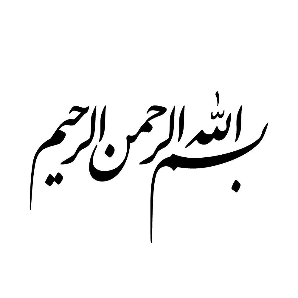بسم الله الرحمن الرحيم Calligraphy Print Arabic Calligraphy Calligraphy