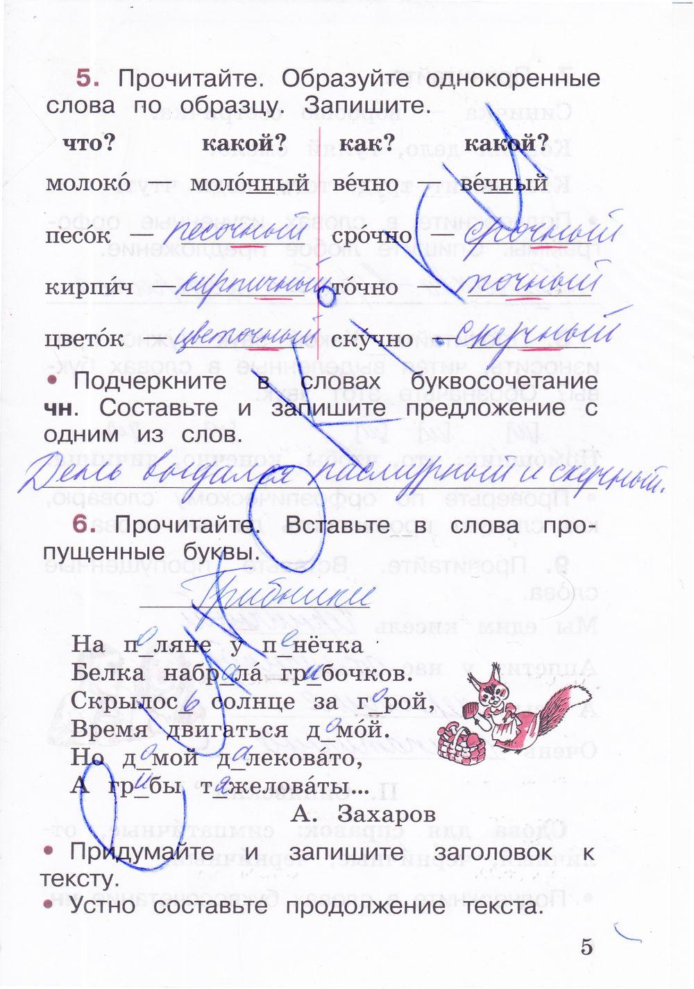 Спиши.ру по английскому языку 8 класс биболетова