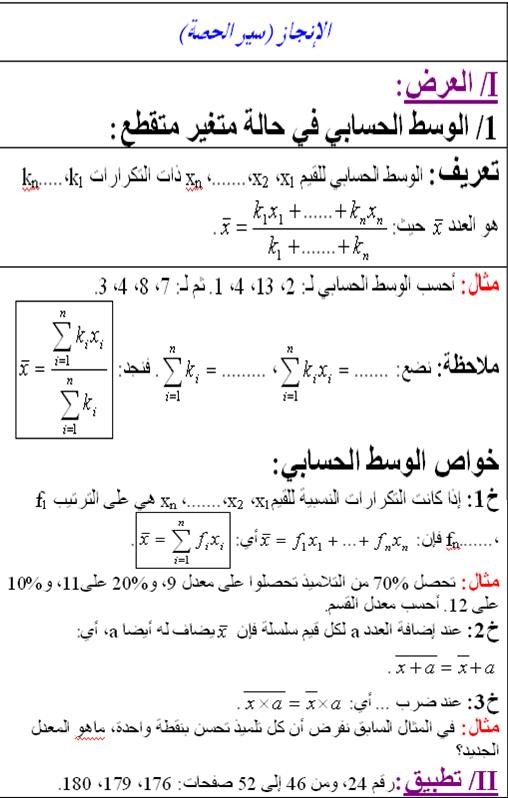 درس الاحصاء الوسط الحسابي في المتغير المتقطع وتوظيف خصائصه في مادة الرياضيات سنة اولى ثانوي منتديات التعليم نت Math Sheet Music Math Equations