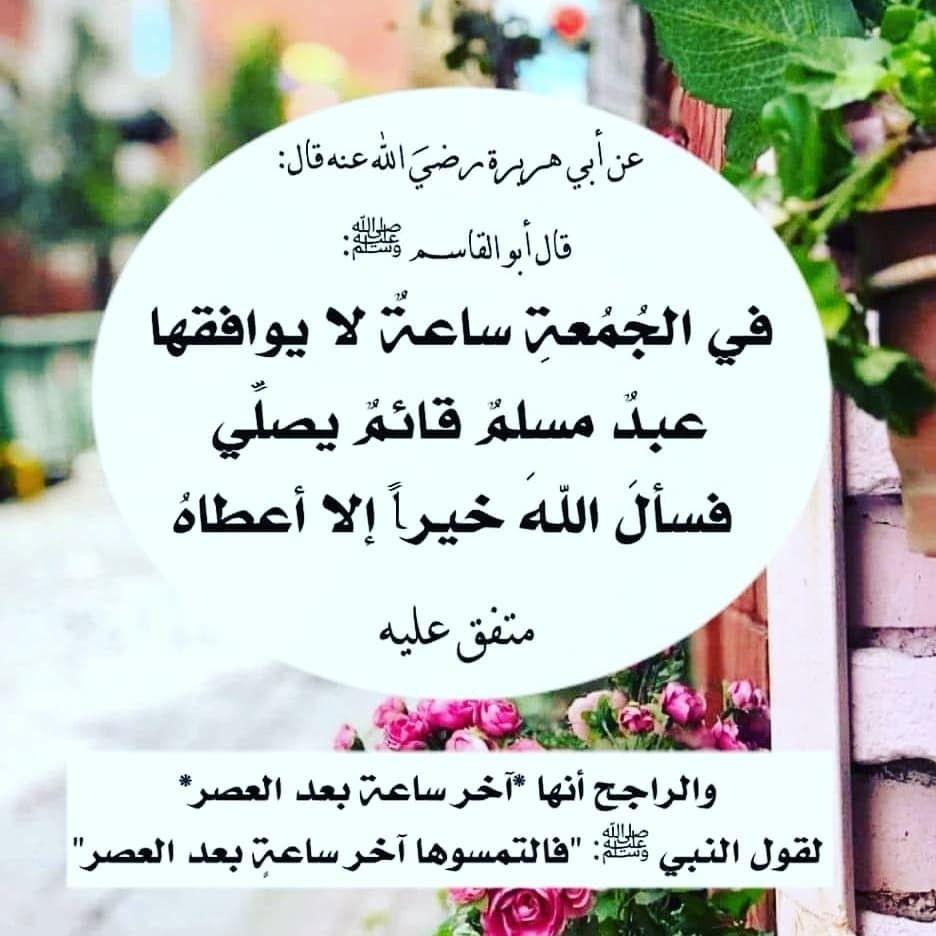 Pin By عبق الورد On أحاديث نبوية ١ Hadeeth Hadith Duaa Islam