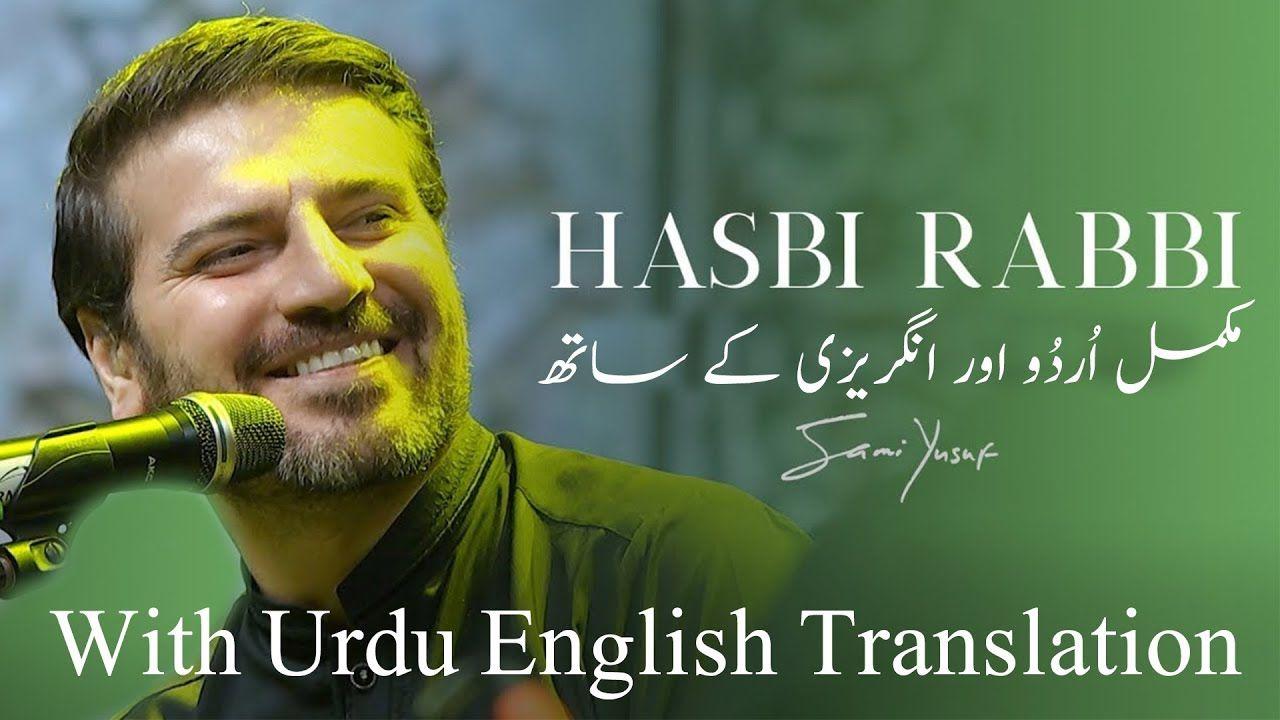 Sami Yusuf Hasbi Rabbi With Urdu English Translation Youtube English Translation Urdu Music Words