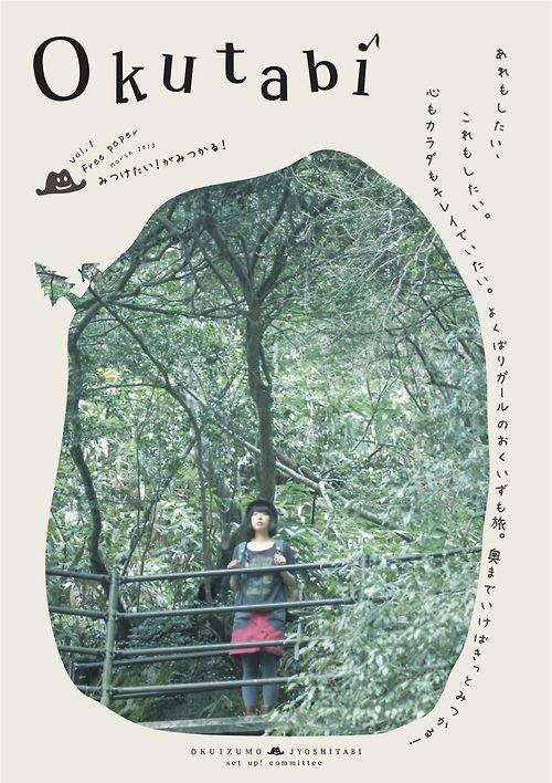 Organic shape cutout of picture Japanese Publication: Okutabi. 2013 - Gurafiku: