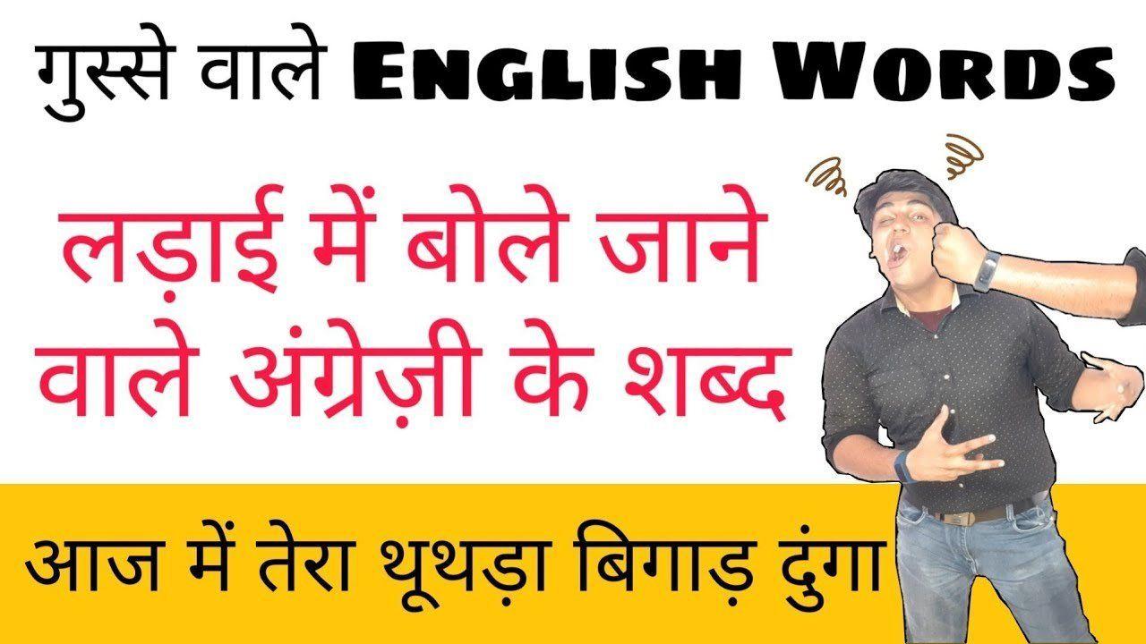 Quarrelling English Phrases English Word Meaning Hindi To English English Words Sartaz Sir In 2020 English Words English Word Meaning English Phrases