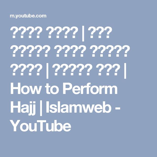 دليل الحج | شرح خطوات أداء مناسك الحج | إسلام ويب | How to Perform Hajj